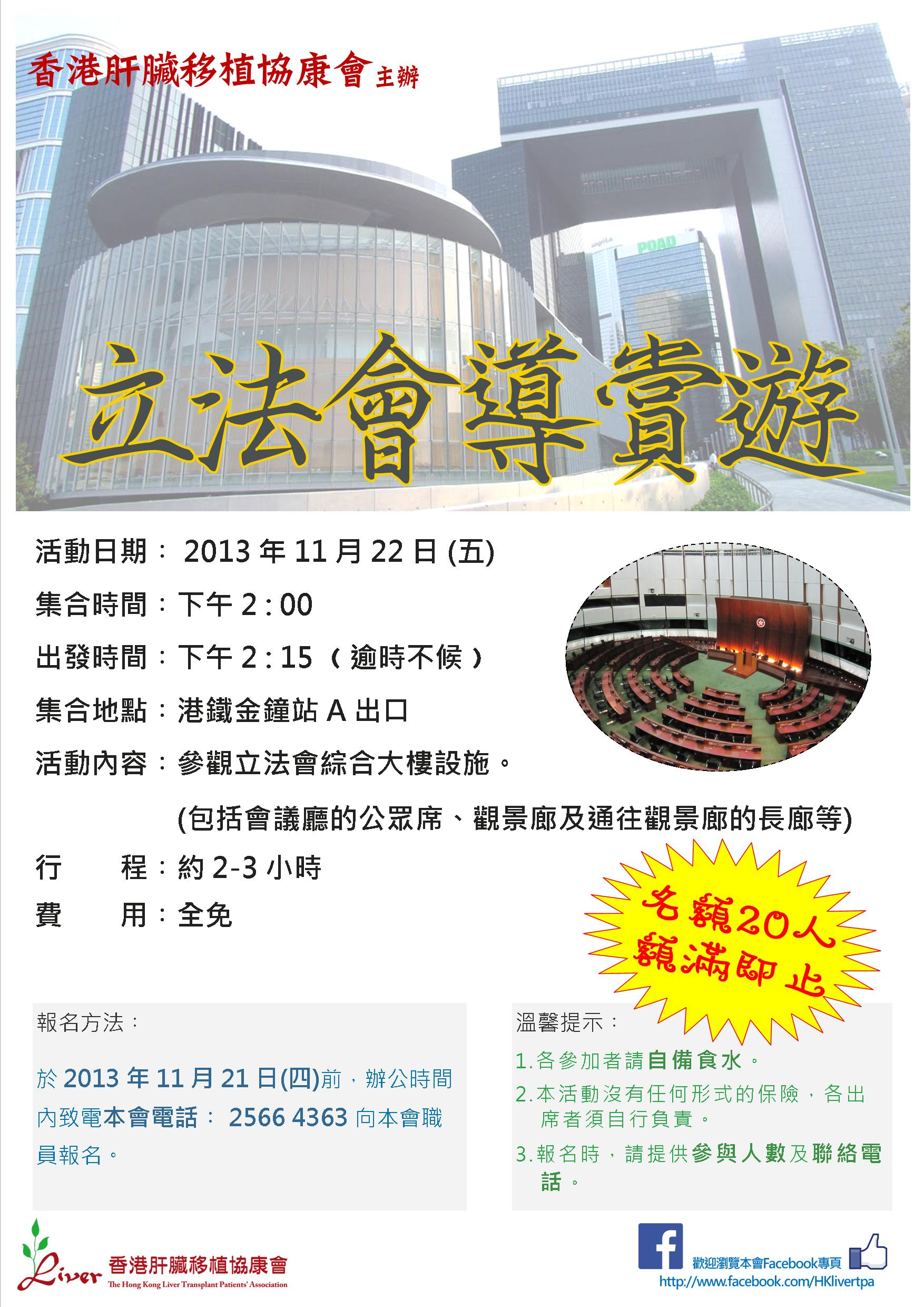 LegCo_Educational_Tour_poster