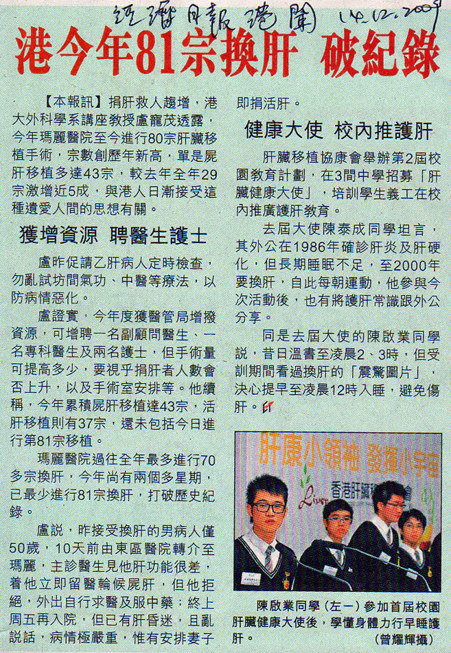 edu-newspaper-2